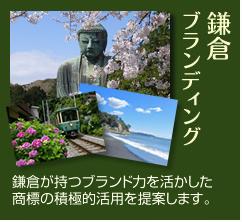 鎌倉ブランディングサイクル