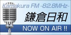 ラジオ番組「鎌倉日和」