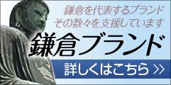 鎌倉ブランド