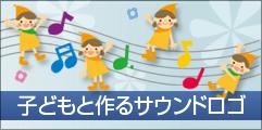 子どもと作るサウンドロゴ