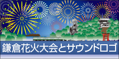 鎌倉花火大会とサウンドロゴ