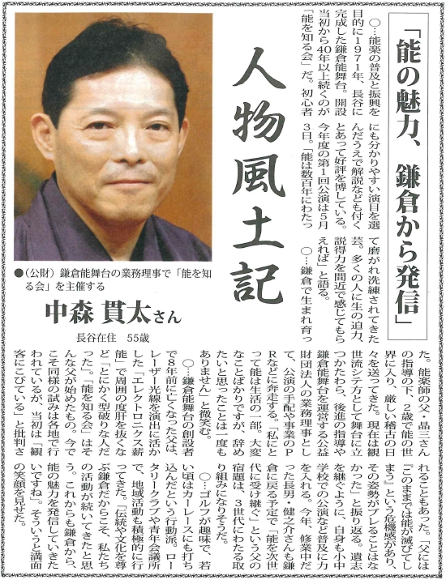 中森貫太様 タウンニュース掲載記事