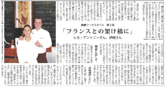 レストランレネ様 タウンニュース掲載記事