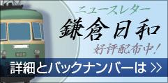 ニュースレター「鎌倉日和」