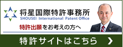 将星国際特許事務所|特許サイト
