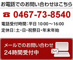 お問い合わせ0467-73-8540